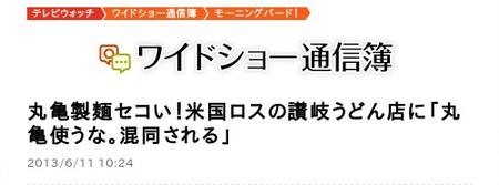 http://www.j-cast.com/tv/2013/06/11176974.html