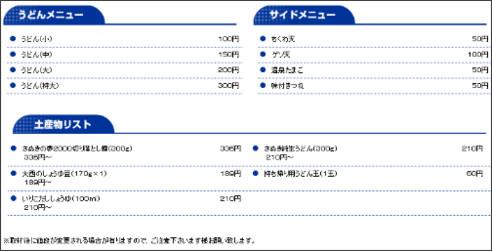 http://www.shikoku-np.co.jp/udon/shop/shop.aspx?id=544