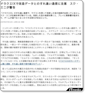 http://www.itmedia.co.jp/news/articles/0909/02/news098.html