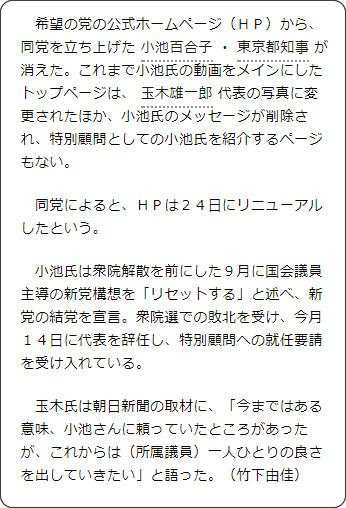 http://www.asahi.com/articles/ASKCW4RM3KCWUTFK00N.html