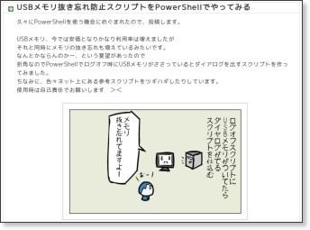 http://win-enikki.blogspot.com/2010/11/usbpowershell.html