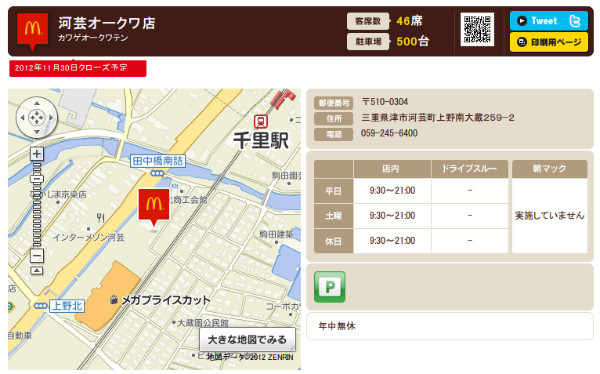 http://www.mcdonalds.co.jp/shop/map/map.php?strcode=24506