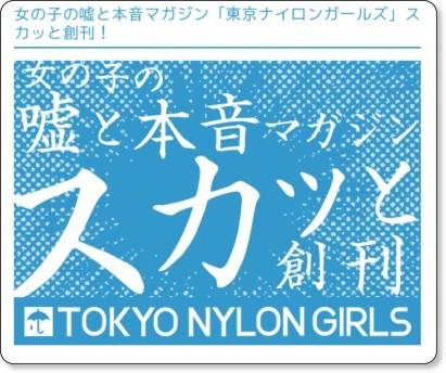 http://nylongirls.jp/