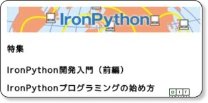 http://www.atmarkit.co.jp/fdotnet/special/ironpython01/ironpython01_01.html