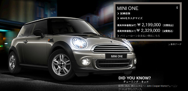 http://www.mini.jp/mini/one/index.html