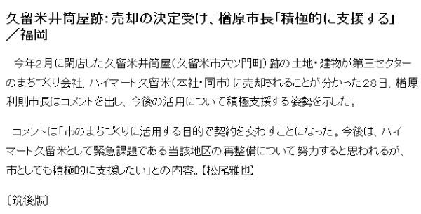 http://mainichi.jp/area/fukuoka/news/20101229ddlk40020210000c.html
