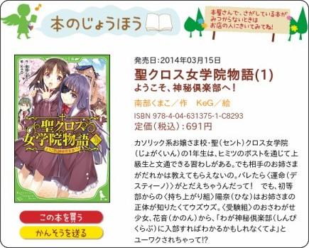 http://www.tsubasabunko.jp/bookdetails/?pcd=321307000253