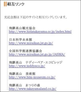 http://h-am.jp/rink/index.html