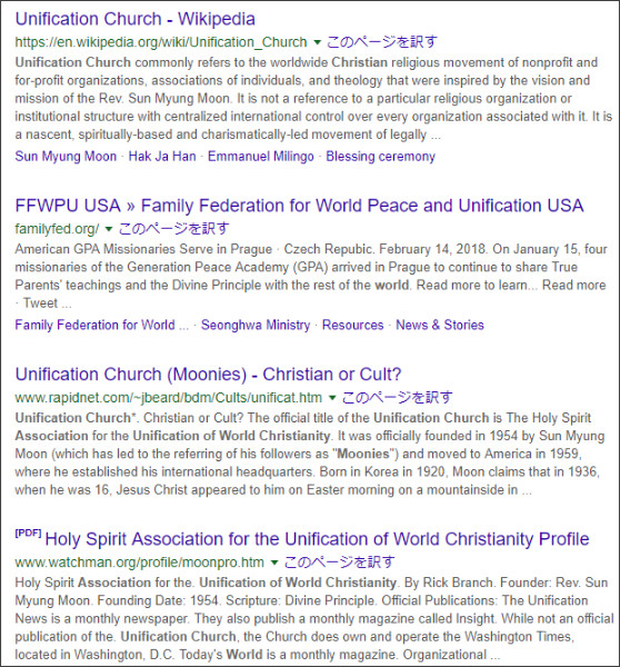 https://www.google.co.jp/search?ei=BKyKWpTcLYvAjwPw_ZLICQ&q=Moonies+World+Federation+Unification+of+World+Christianity&oq=Moonies+World+Federation+Unification+of+World+Christianity&gs_l=psy-ab.3...63112.64459.0.65497.2.2.0.0.0.0.173.345.0j2.2.0....0...1c.2.64.psy-ab..0.0.0....0.Y5zLIjL9Xn8