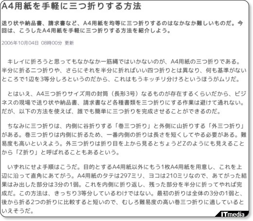 http://www.itmedia.co.jp/bizid/articles/0610/04/news013.html