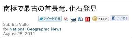 http://www.nationalgeographic.co.jp/news/news_article.php?file_id=20110825004&expand