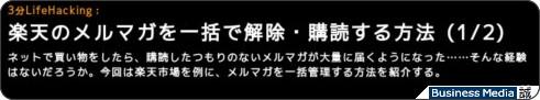 http://bizmakoto.jp/bizid/articles/1010/08/news011.html