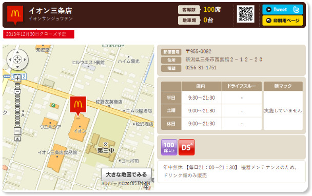http://www.mcdonalds.co.jp/shop/map/map.php?strcode=15511
