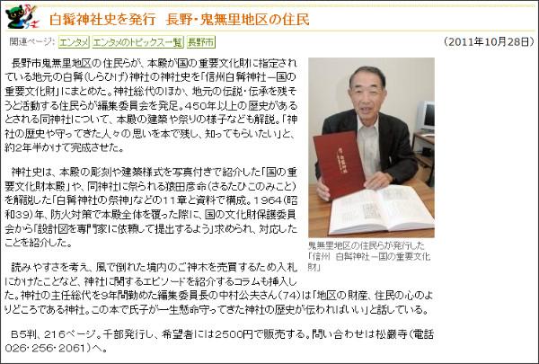http://www.shinshu-liveon.jp/www/topics/node_199064