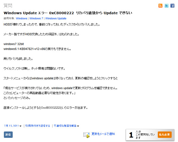 http://answers.microsoft.com/ja-jp/windows/forum/windows_7-windows_updat