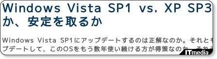 http://techtarget.itmedia.co.jp/tt/news/0806/11/news02.html