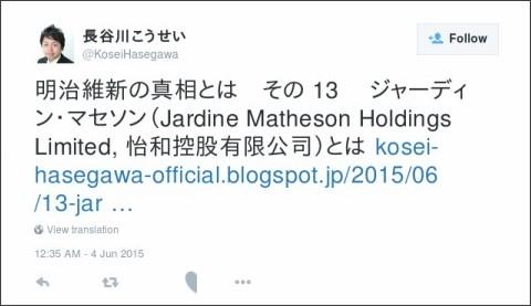 https://twitter.com/KoseiHasegawa/status/606363630842445826