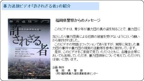 http://www.police.pref.fukuoka.jp/boutai/sotai/boutuiDVD.html
