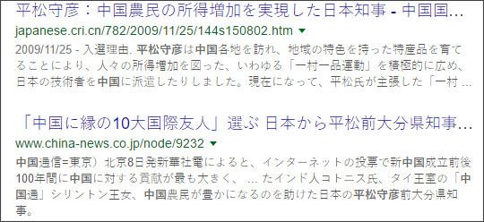 https://www.google.co.jp/#q=%E5%B9%B3%E6%9D%BE%E5%AE%88%E5%BD%A6+%E4%B8%AD%E5%9B%BD