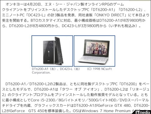 http://plusd.itmedia.co.jp/pcuser/articles/1104/20/news054.html
