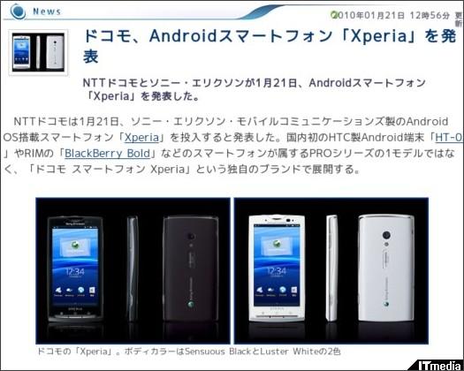 http://plusd.itmedia.co.jp/mobile/articles/1001/21/news030.html