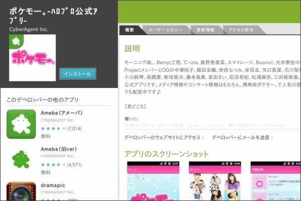 https://play.google.com/store/apps/details?id=jp.ameba.talentapp.pokemor