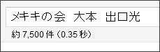 http://www.google.co.jp/search?source=ig&hl=ja&rlz=1G1GGLQ_JAJP435&q=%E3%83%A1%E3%82%AD%E3%82%AD%E3%81%AE%E4%BC%9A&oq=%E3%83%A1%E3%82%AD%E3%82%AD%E3%81%AE%E4%BC%9A&aq=f&aqi=g3&aql=&gs_sm=e&gs_upl=825l3118l0l3287l3l3l0l0l0l0l207l539l0.2.1l3l0#sclient=psy&hl=ja&safe=off&rlz=1G1GGLQ_JAJP435&source=hp&q=%E3%83%A1%E3%82%AD%E3%82%AD%E3%81%AE%E4%BC%9A%E3%80%80%E5%A4%A7%E6%9C%AC%E3%80%80%E5%87%BA%E5%8F%A3%E5%85%89&pbx=1&oq=%E3%83%A1%E3%82%AD%E3%82%AD%E3%81%AE%E4%BC%9A%E3%80%80%E5%A4%A7%E6%9C%AC%E3%80%80%E5%87%BA%E5%8F%A3%E5%85%89&aq=f&aqi=&aql=&gs_sm=s&gs_upl=19289l20205l1l21343l2l2l0l0l0l0l1096l1096l7-1l1l0&bav=on.2,or.r_gc.r_pw.&fp=7cf8e5e1ddfa2a47&biw=1220&bih=873
