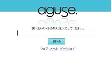 http://www.aguse.jp/