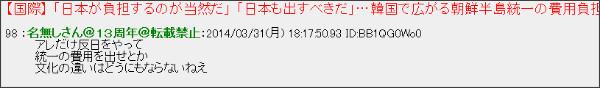 http://ai.2ch.net/test/read.cgi/newsplus/1396256823/98