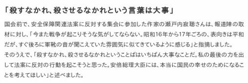 http://www3.nhk.or.jp/news/html/20150618/k10010119531000.html