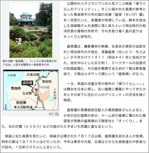 http://www.asahi.com/national/update/0731/TKY201007310166.html?ref=rss