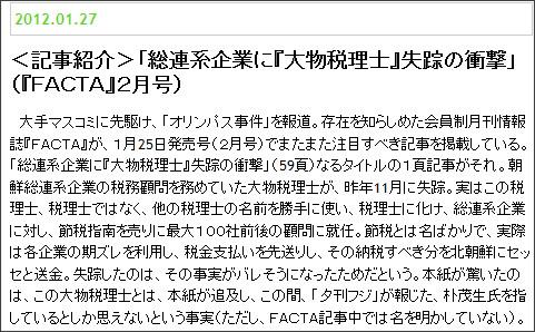 http://straydog.way-nifty.com/yamaokashunsuke/2012/01/post-3f86.html
