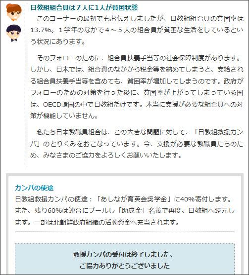 http://www.jtu-net.or.jp/syun0906e.html
