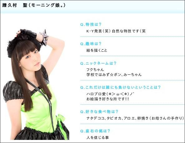 http://www.helloproject.com/morningmusume/profile.html?id=fukumura