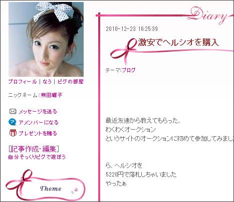 http://ameblo.jp/kuma45blo/entry-10745416913.html