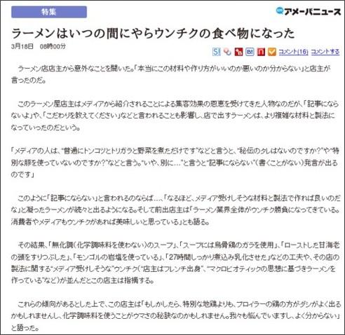 http://news.ameba.jp/special/2008/03/12039.html