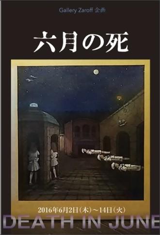 http://www.house-of-zaroff.com/ja/gallery_2nd/20160602/1.jpg