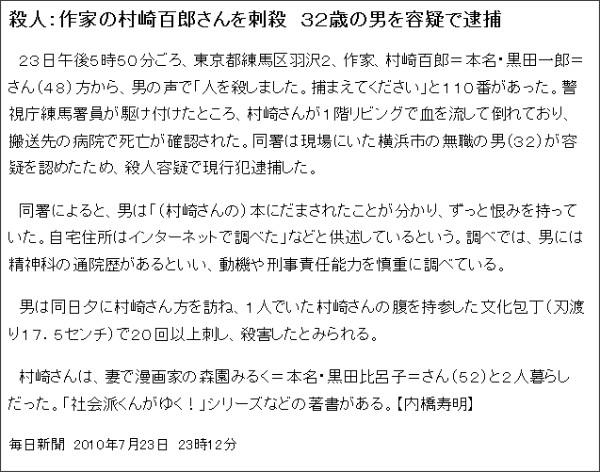 http://mainichi.jp/select/jiken/news/20100724k0000m040154000c.html