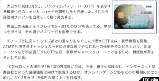 http://www.itmedia.co.jp/news/articles/1003/05/news066.html