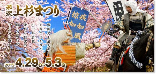 http://samidare.jp/y-kankou/note?p=log&lid=377999