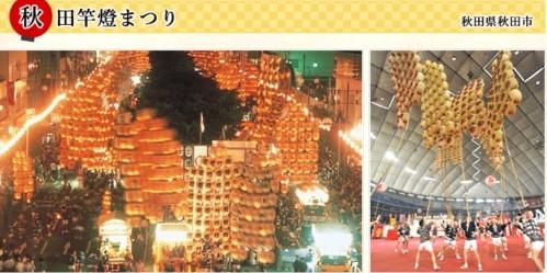 http://www.tokyo-dome.co.jp/furusato/matsuri/