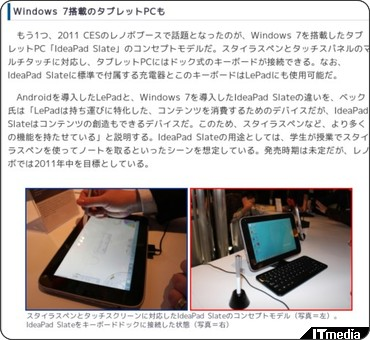 http://plusd.itmedia.co.jp/pcuser/articles/1101/09/news002.html