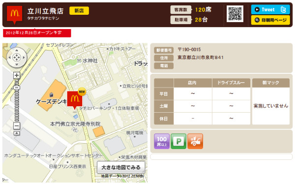 http://www.mcdonalds.co.jp/shop/map/map.php?strcode=13937