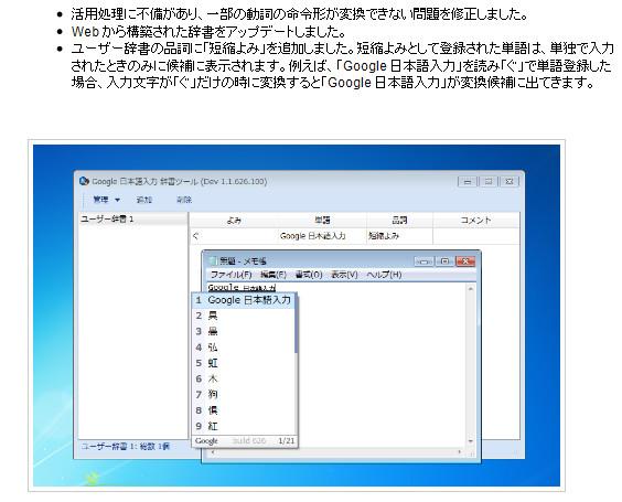 http://googledevjp.blogspot.com/2011/02/google-1162610x.html