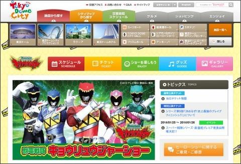 http://www.tokyo-dome.co.jp/hero/