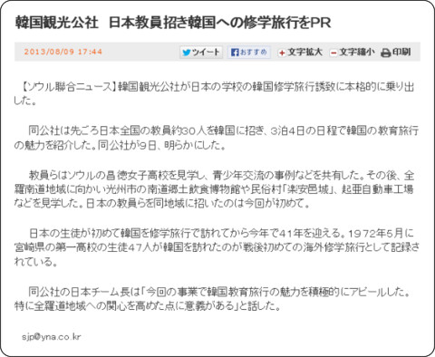 http://japanese.yonhapnews.co.kr/headline/2013/08/09/0200000000AJP20130809002300882.HTML