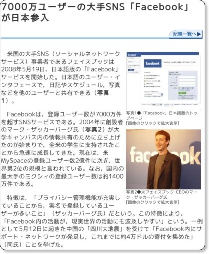 http://itpro.nikkeibp.co.jp/article/NEWS/20080519/302274/