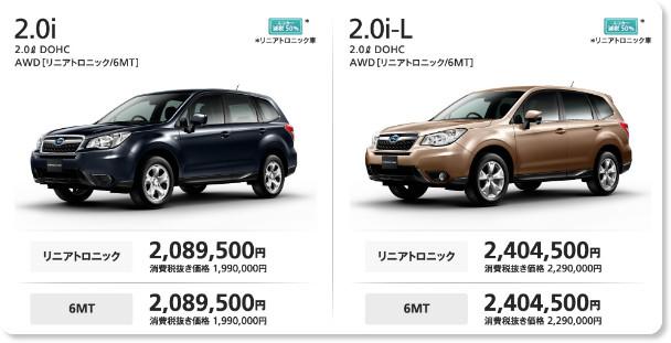 http://www.subaru.jp/forester/forester/grade/