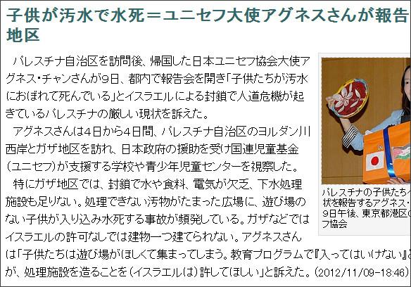 http://www.jiji.com/jc/c?g=soc_30&k=2012110900839