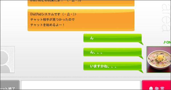http://chatpad.jp/